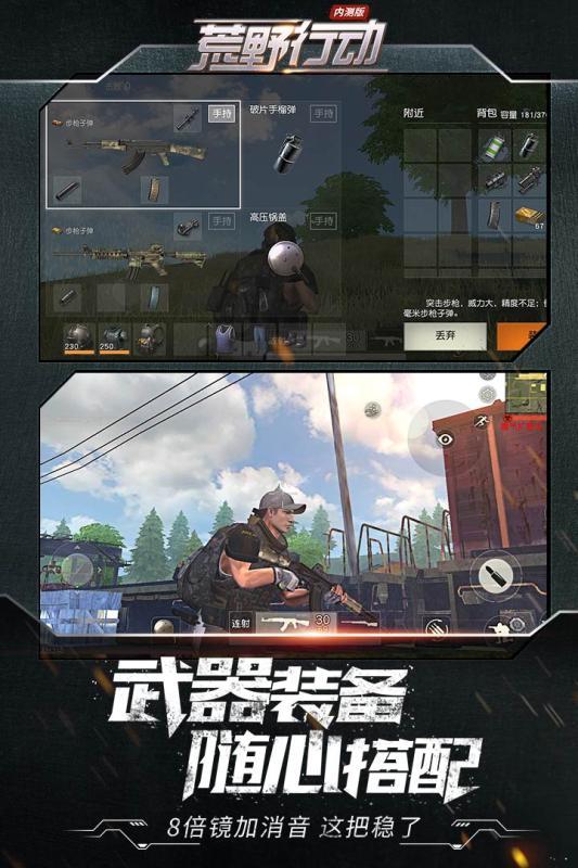 荒野行动中文破解版 V1.207.414502 安卓修改版截图1