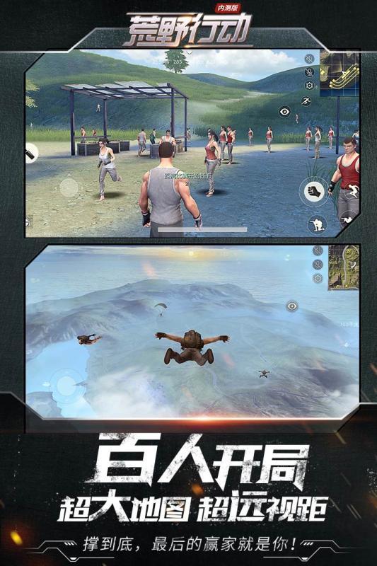 荒野行动中文破解版 V1.207.414502 安卓修改版截图5