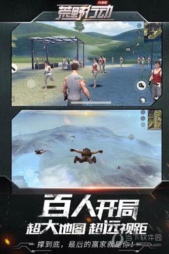 荒野行动中文破解版