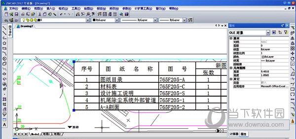 中望CAD注册机