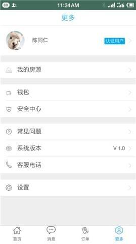 日租哥 V1.0.21 安卓版截图3