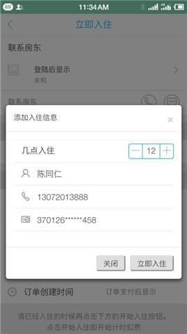 日租哥 V1.0.21 安卓版截图4