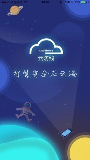 蓝盾云防线 V1.0 安卓版截图1