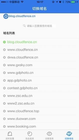 蓝盾云防线 V1.0 安卓版截图3