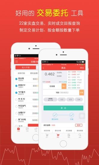 鑫财通 V5.8.5 安卓版截图2