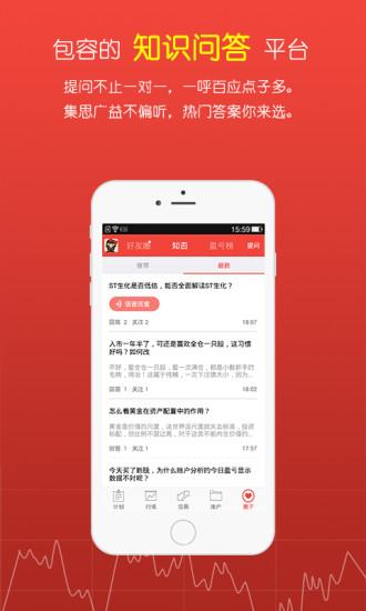 鑫财通 V5.8.5 安卓版截图1