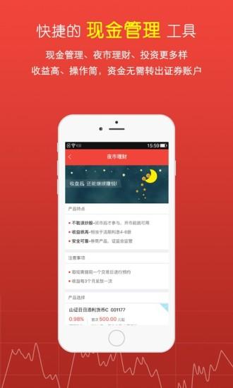 鑫财通 V5.8.5 安卓版截图4