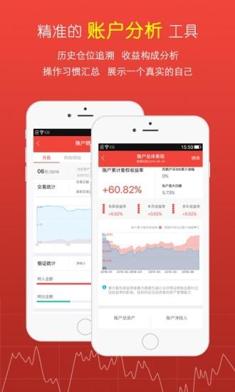 鑫财通 V5.8.5 安卓版截图5