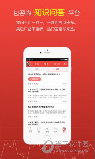 鑫财通手机版