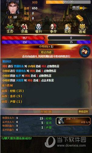 剑斩江湖H5