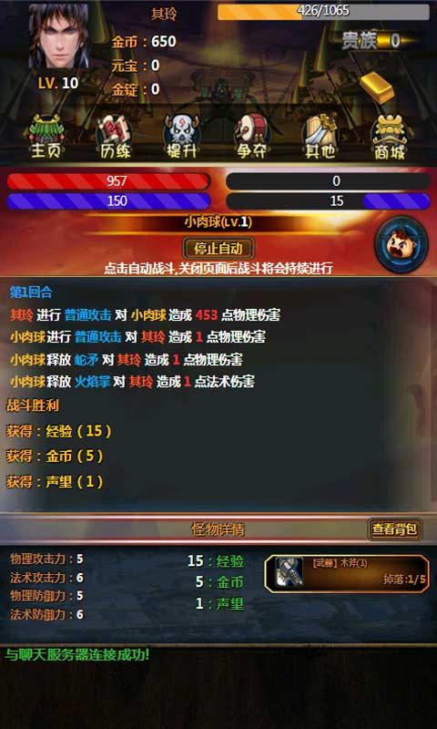 剑斩江湖H5 V1.0 安卓版截图2