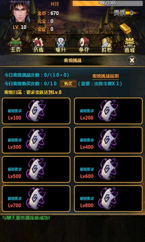 剑斩江湖H5 V1.0 安卓版截图3