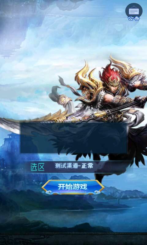 剑斩江湖H5 V1.0 安卓版截图1