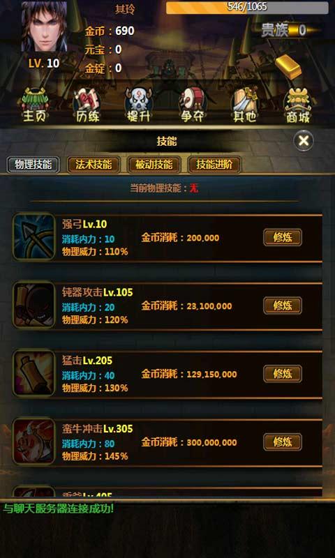 剑斩江湖H5 V1.0 安卓版截图4