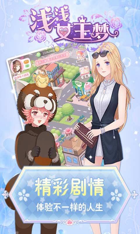 浅浅女王梦H5 V1.0 安卓版截图3