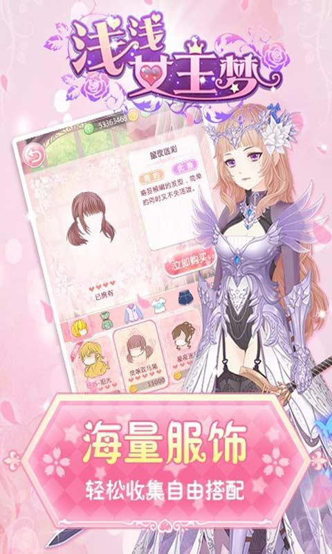 浅浅女王梦H5 V1.0 安卓版截图1