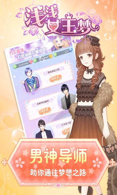 浅浅女王梦H5 V1.0 安卓版截图2