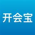 开会宝云会议 V3.6.3 安卓版
