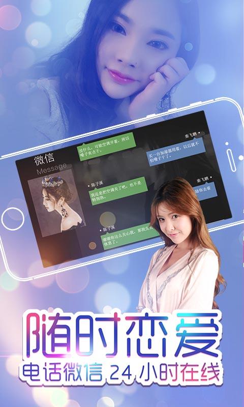 心动女友H5 V1.0 安卓版截图5