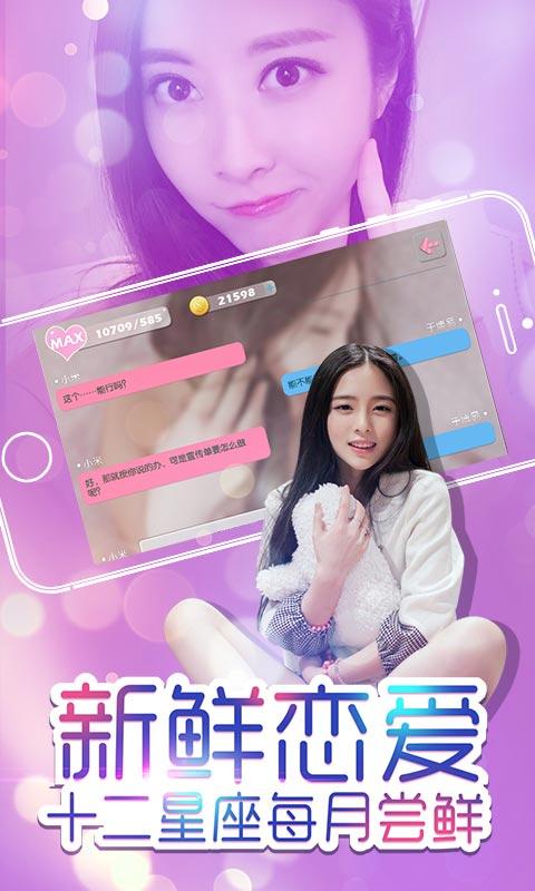 心动女友H5 V1.0 安卓版截图3