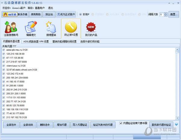 石青微博群发软件