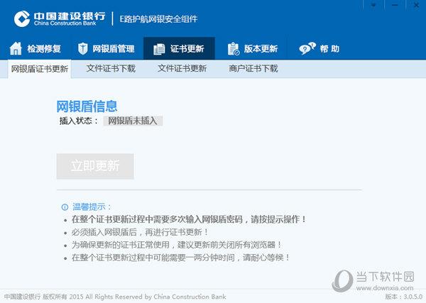 中国建设银行E路护航网银安全组件