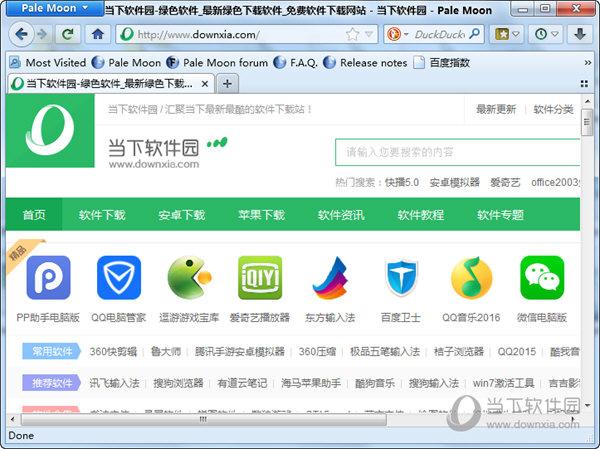 PaleMoon浏览器