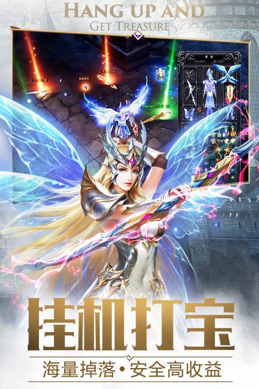 大天使之剑H5 V1.0 安卓版截图2