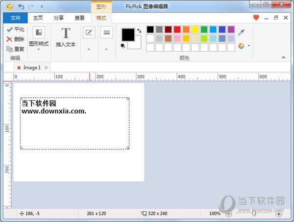 屏幕截图小软件