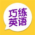 巧练英语 V2.4.0 iPhone版