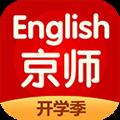 京师英语 V2.4.0.1 安卓版