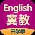 冀教英语 V2.4.0 iPhone版