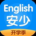 安少英语 V2.4.0.1 安卓版