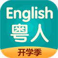 粤人英语 V2.4.0.1 安卓版