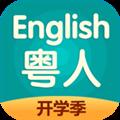 粤人英语 V2.4.0 iPhone版