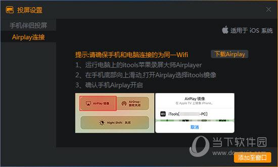 快手直播伴侣AirPlay连接
