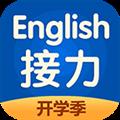 接力英语 V2.4.0.1 安卓版