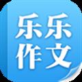 乐乐作文 V1.6.3 安卓版