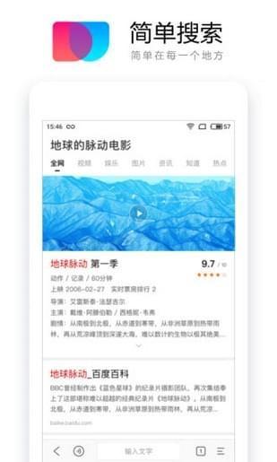 简单搜索 V3.6.4 安卓版截图4