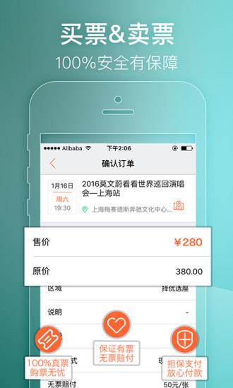 有票 V3.2.0 安卓版截图5