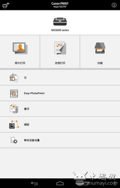 佳能打印 V2.6.3 安卓版截图1