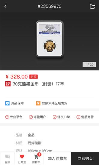 赵涌在线 V4.2.1 安卓版截图4
