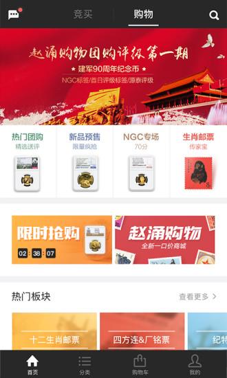 赵涌在线 V4.2.1 安卓版截图1