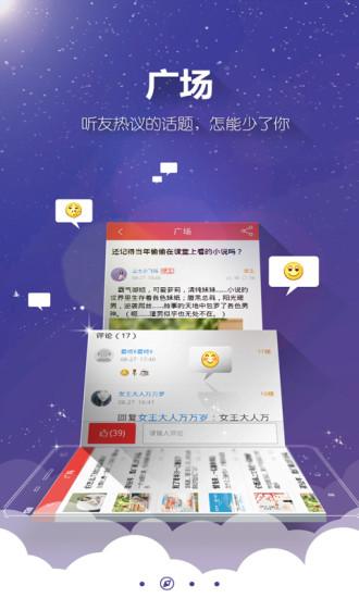 酷听听书手机版 V4.11.0 官方安卓版截图3