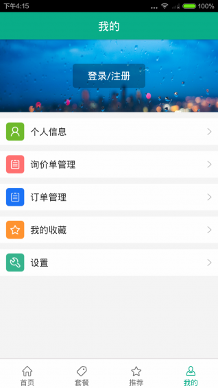 淘会场 V4.9.6 安卓版截图4