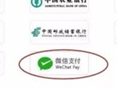 12306将于11月23日起支持微信支付