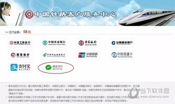 """中国铁路客户服务中心""""支付""""界面"""