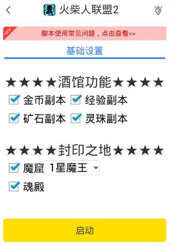 火柴人联盟2手游辅助 V3.1.9 安卓版截图4