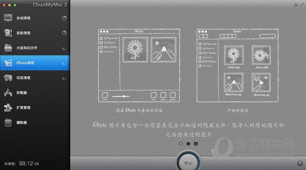 CleanMyMac2破解版