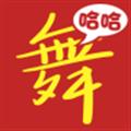 哈哈广场舞 V3.0.7 安卓版